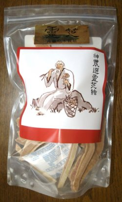 画像1: 原木栽培霊芝(200g) スライス