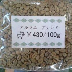 画像1: テルマエ・ブレンド (生豆)